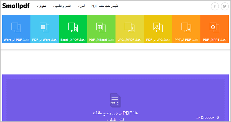 Photo of خدمة SmallPDF تحويل ودمج وتقسيم ملفات PDF