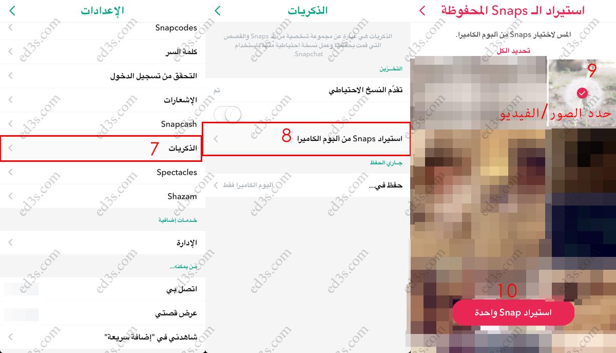 طريقة اضافة صورة او فيديو للسنابشات بدون الاطار الابيض