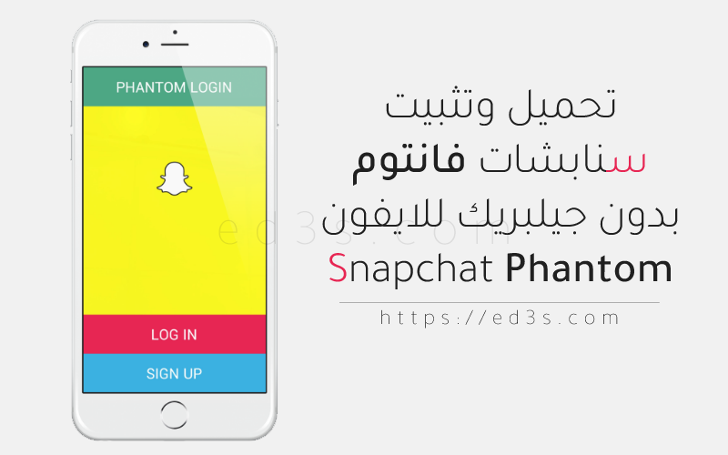 تحميل سنابشات فانتوم SnapChat Phantom بدون جيلبريك