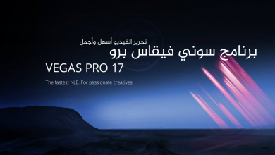 Photo of تحميل برنامج سوني فيقاس Sony Vegas Pro 17 مع التفعيل
