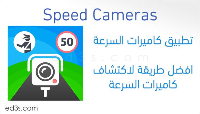Photo of تطبيق Speed Cameras كاميرات السرعة للاندرويد والايفون