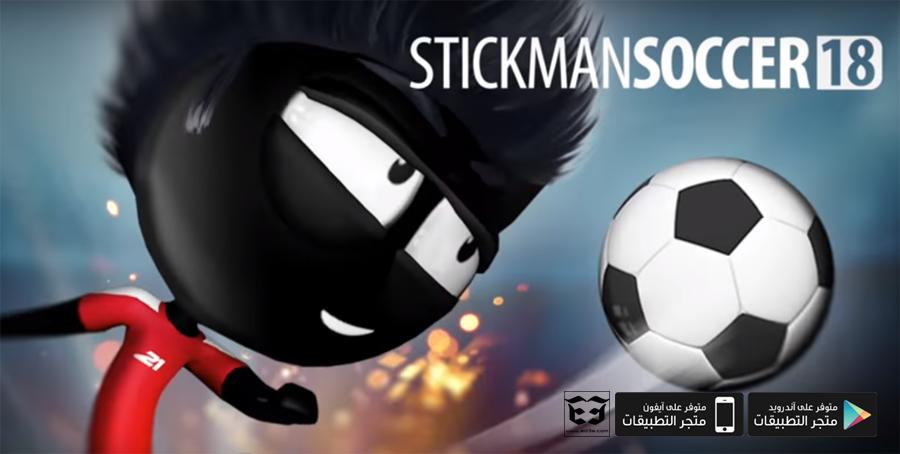 تثبيت لعبة Stickman Soccer 2018 للايفون والاندرويد