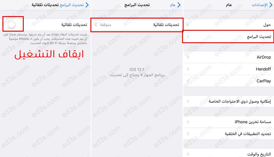 طريقة Downgrade الرجوع من iOS 14.7.1 الى iOS 14.7