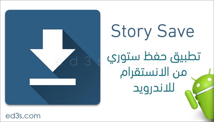 Photo of تطبيق Story Save حفظ ستوري من الانستقرام للاندرويد