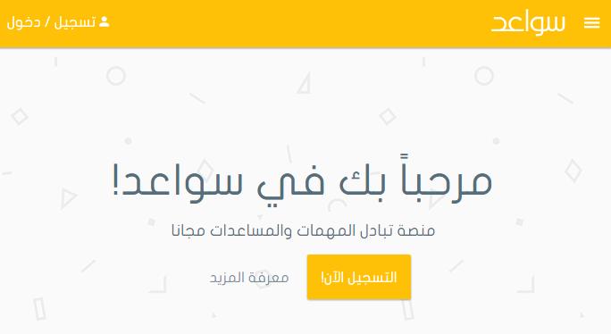 Photo of خدمة سواعد لتبادل الخبرات والمساعدات بينك وبين الآخرين