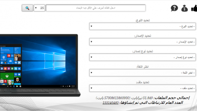Photo of تحميل اصدارات ويندوز واوفيس بصيغة ISO