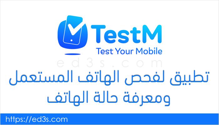 تطبيق TestM فحص الجوال المستعمل ومعرفة حالته