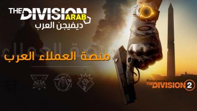 Photo of ديفيجن العرب منصة عملاء الديفيجن The Division Arab