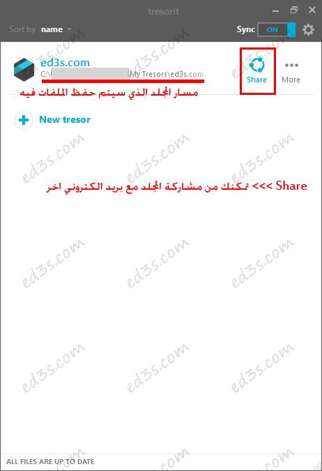 Tresorit لمشاركة الملفات بين كمبيوترك وهاتفك الاندرويد