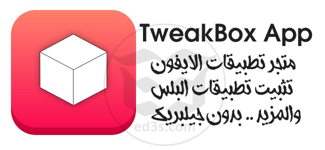 Photo of TweakBox تحميل تطبيقات البلس للايفون بدون جيلبريك