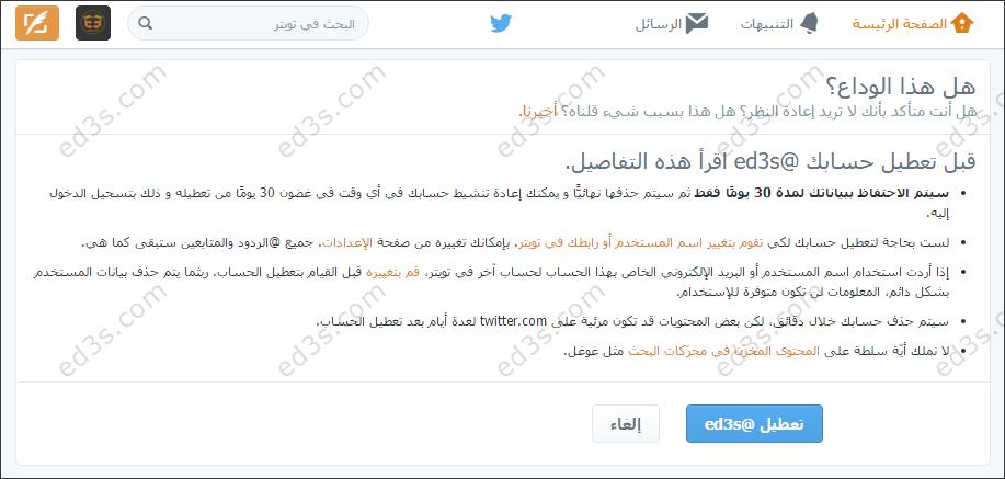 شرح طريقة حذف حسابك في تويتر Deactivation