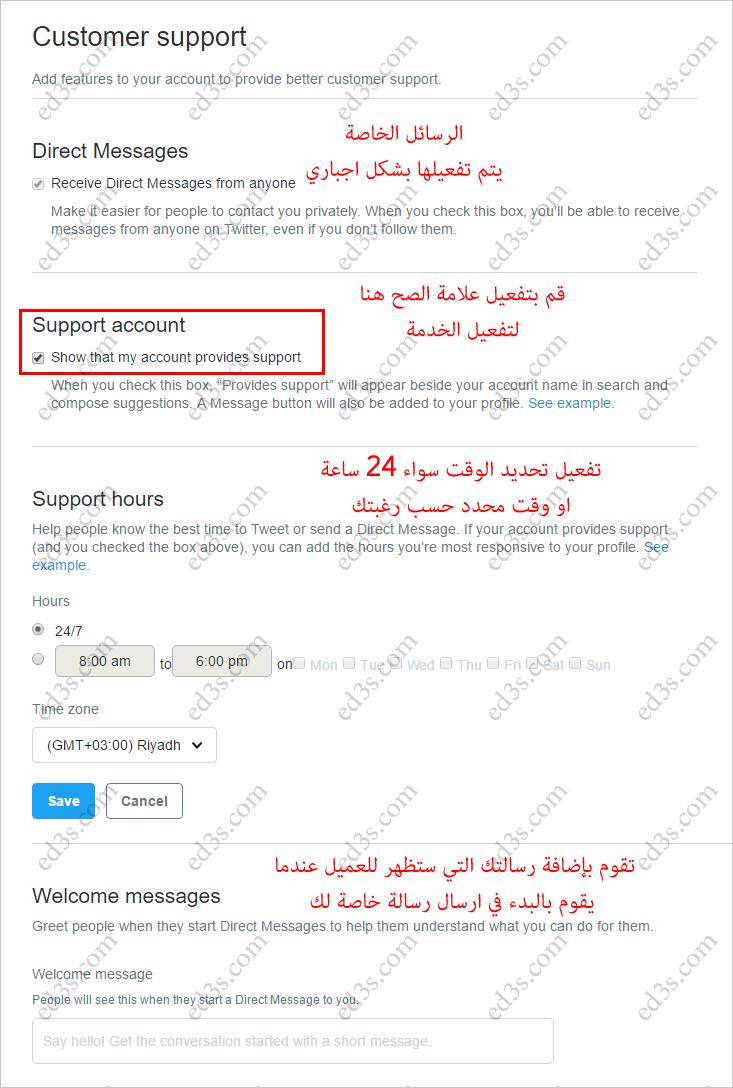 تفعيل ميزة خدمة العملاء في حسابك على تويتر