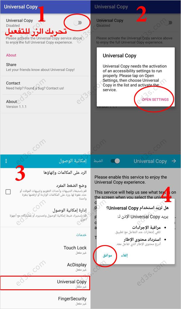 تطبيق Universal Copy نسخ النصوص من اي مكان في الاندرويد