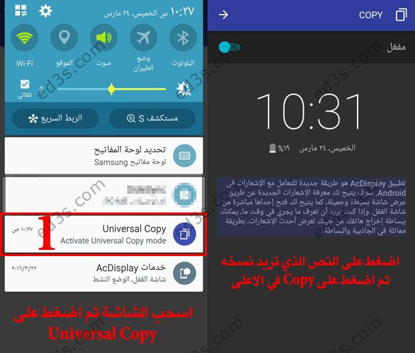 Photo of تطبيق Universal Copy نسخ النصوص من اي مكان في الاندرويد