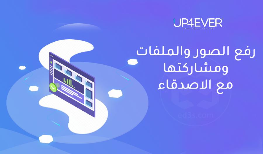 خدمة رفع الملفات UP-4EVER رفع الصور الملفات ومشاركتها