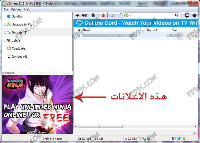 utorrent-remove-ads