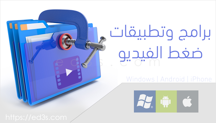 افضل برامج ضغط الفيديو Video Compression