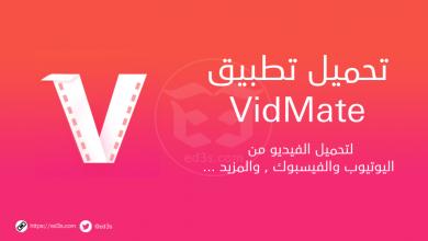 Photo of تثبيت تطبيق VidMate فيدميت لتحميل الفيديو