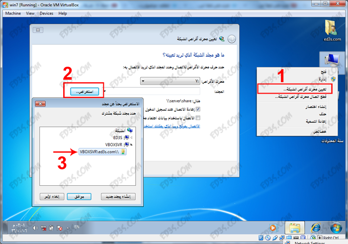virtualbox-share-7