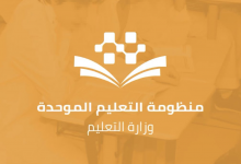 Photo of روابط منظومة التعليم الموحدة المدرسة الافتراضية التعليم عن بعد