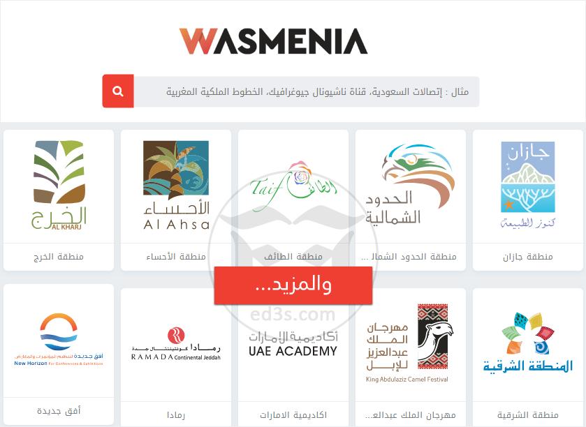 شعارات الشركات العربية بصيغة الفكتور