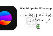 Photo of كيفية تشغيل الواتساب Whatsapp في ساعة ابل Apple Watch