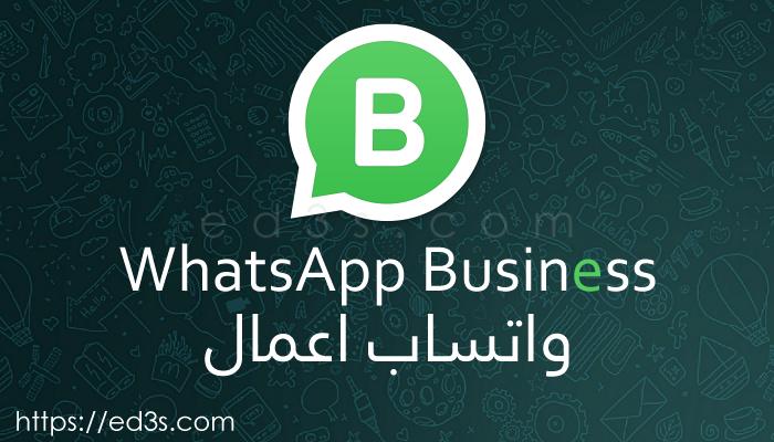 تحميل تطبيق واتساب اعمال Whatsapp Business