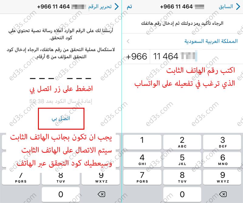 شرح طريقة تفعيل رقم هاتف ثابت على الواتساب