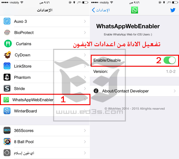 WhatsApp Web Enabler تشغيل واتساب ويب من الايفون