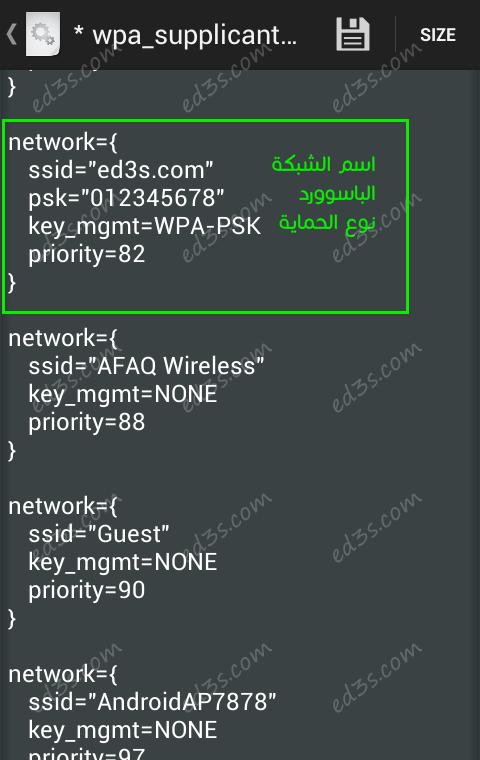 كيفية معرفة باسوورد WiFi الشبكة اللاسلكية في الاندرويد