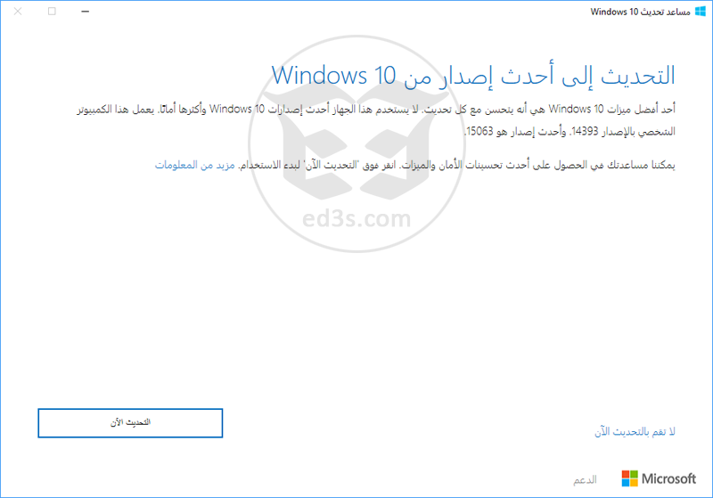 Photo of تثبيت التحديث Windows 10 Creators Update