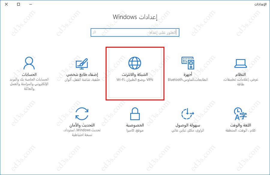 كيفية حذف شبكة الوايرلس WIFI في ويندوز 10