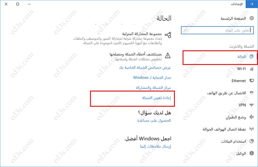 Windows 10 Creator - Reset Network