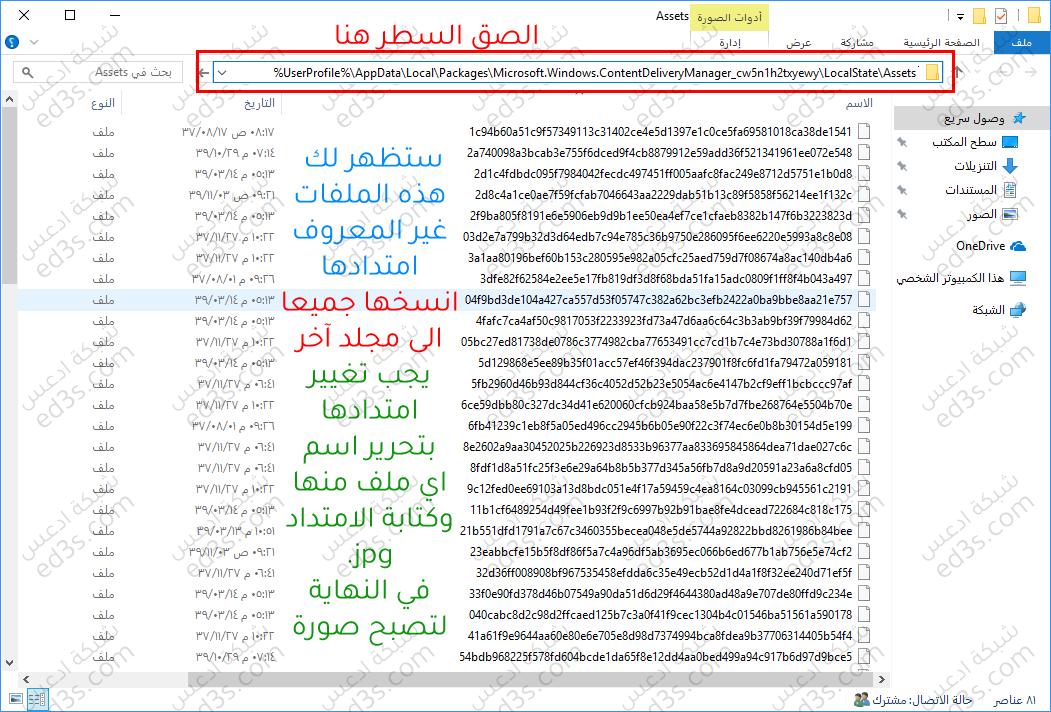 شرح طريقة حفظ خلفية شاشة القفل في ويندوز 10