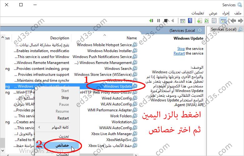 طريقة إيقاف التحديثات التلقائية في ويندوز 10