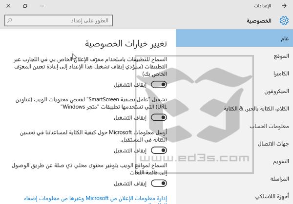 Photo of الخصوصية في ويندوز 10 وطريقة منع مايكروسوفت من متابعتك