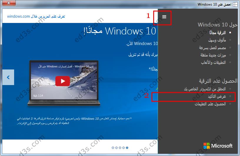 windows10-upgrade-cancel