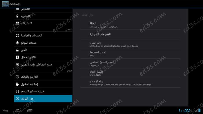 Photo of WinDroy برنامج تشغيل نظام الاندرويد على الويندوز