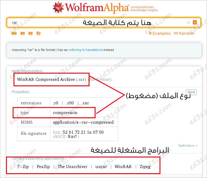 Photo of WolframAlpha تعرف على صيغ الملفات وبرامج تشغيلها