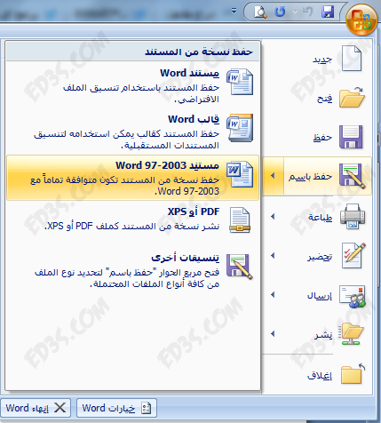 word-docx-to-doc