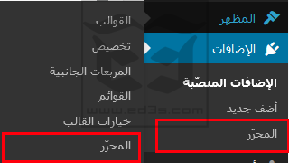 Photo of طريقة ازالة محرر القوالب ومحرر الاضافات في الووردبريس