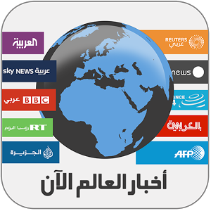 Photo of تطبيق اخبار العالم الآن للاندرويد كل الاخبار العالمية في تطبيق واحد