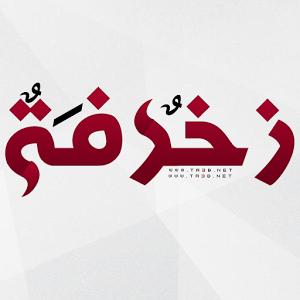 Photo of تطبيق زخرفة النصوص والبرودكاست للاندرويد