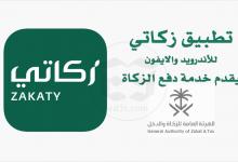 Photo of تطبيق زكاتي للايفون والاندرويد خدمة دفع الزكاة بسهولة